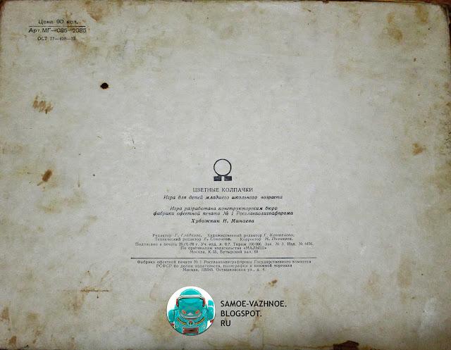 Список советских настольных игр ходилок бродилок фишки кубики СССР