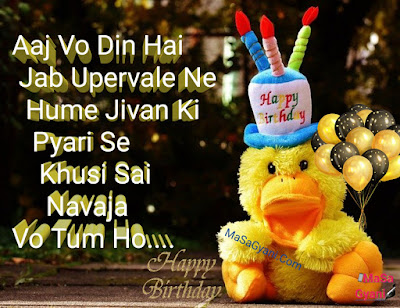 Child Happy Birthday Wishes In Hindi 1a