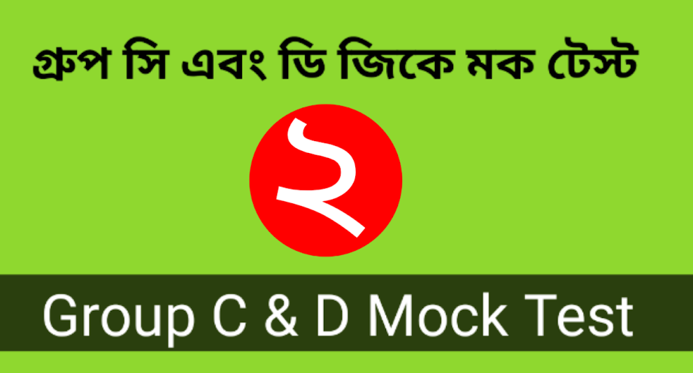 Group C & D GK Online Quiz In Bengali Part 2 | GK Questions answers Pdf