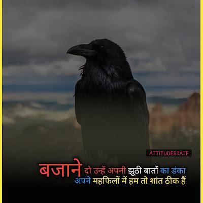 *Attitude Status* in Hindi - FB, Whatsapp अकड़ Status