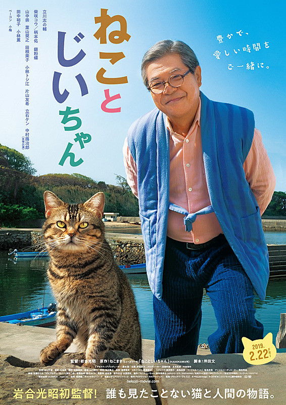 Sinopsis The Island of Cats / Neko to Jiichan (2019) - Film Jepang