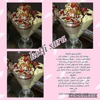 حلويات ام وليد للاعراس.oum walid halawiyat 93
