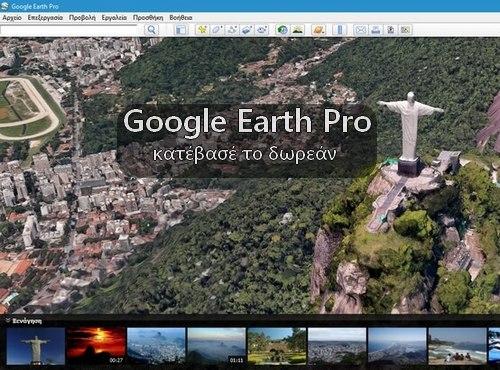 Κατεβάστε Δωρεάν το Google Earth Pro