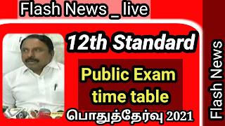 HSC/12th public Examination Timetable 2020-2021 - Tamil nadu state board- PDF Download