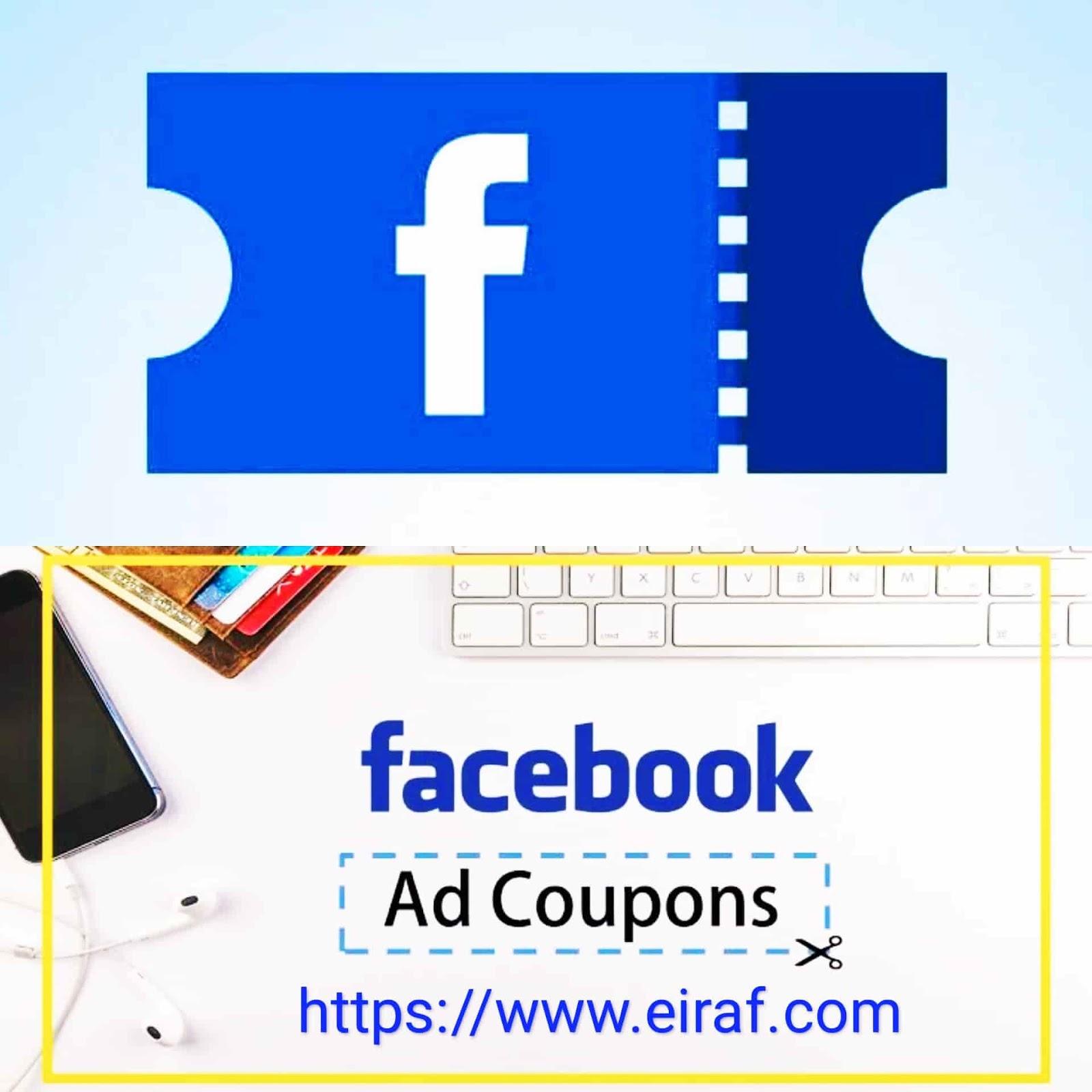طريقة الحصول قسائم فيسبوك مجانيه وعمل حمله اعلانيه بها