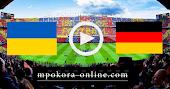 نتيجة مباراة اوكرانيا وألمانيا بث مباشر كورة اون لاين 10-10-2020 دوري الأمم الأوروبية