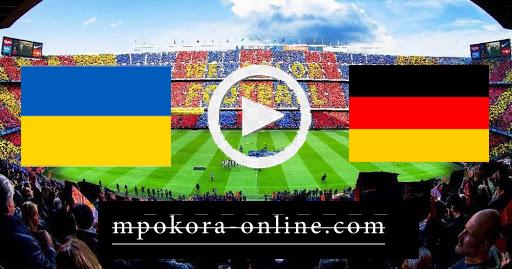 مشاهدة مباراة اوكرانيا وألمانيا بث مباشر كورة اون لاين 10-10-2020 دوري الأمم الأوروبية