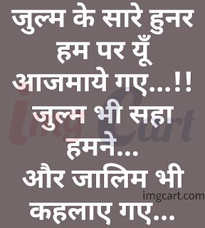 Sad Image Quotes In Hindi