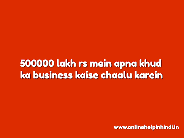 500000-lakh-rs-mein-apna-khud-ka-business-kaise-chaalu-karein