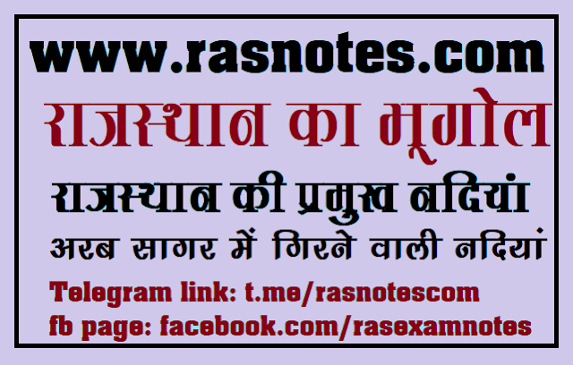 Geography of Rajasthan Notes on Rivers of Rajasthan-2