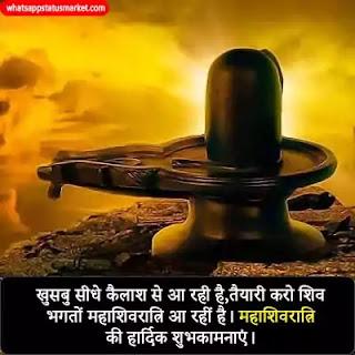 Maha shivratri status images