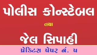Gujarat Police Constable 2018 Model Paper No.5