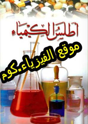 أطلس الكيمياء PDF