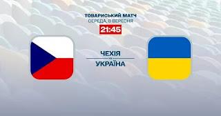 Чехия – Украина где СМОТРЕТЬ ОНЛАЙН БЕСПЛАТНО 8 СЕНТЯБРЯ 2021 (ПРЯМАЯ ТРАНСЛЯЦИЯ) в 21:45 МСК.