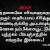 Tamil Appa Kavithai ~ Padithathil Pidithathu ~ Kavithaigal