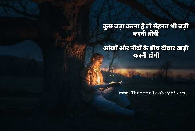 Success Motivational Shayari In Hindi   Motivational Quotes