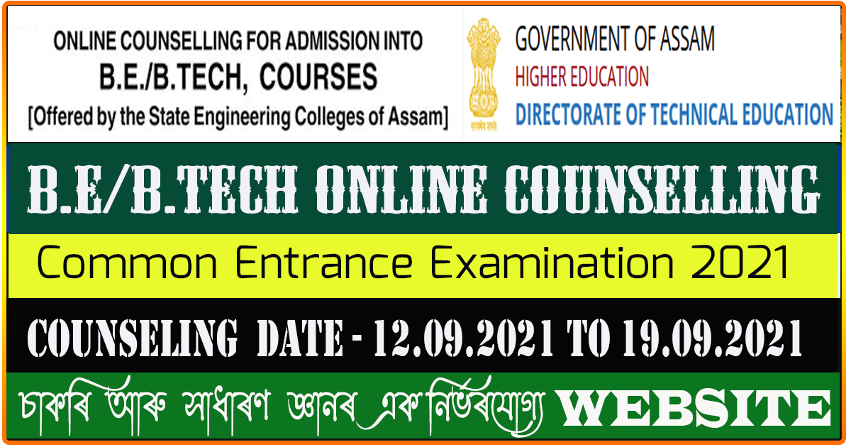 B.E/B.Tech Admission Online Counselling in Assam