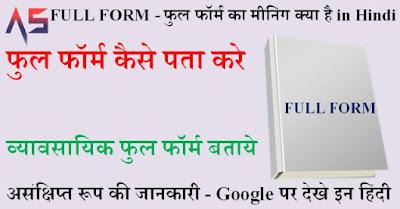 125 Education FULL FORM ki Jankari - फुल फॉर्म का मीनिंग क्या है In Hindi
