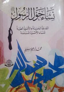 كتاب نساء حول الرسول