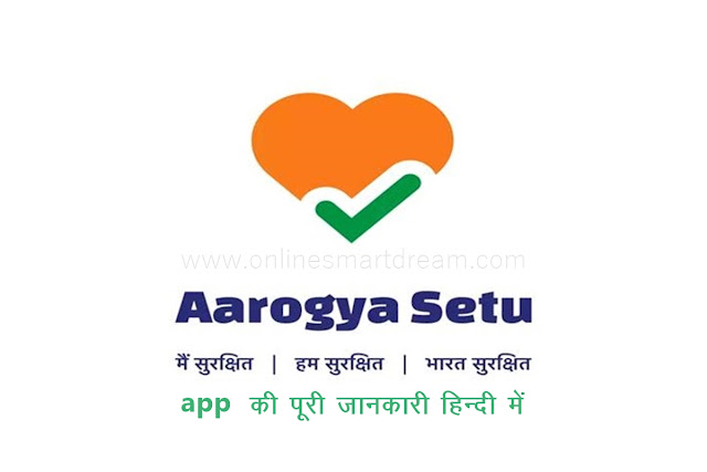 how to use aarogya setu app in hindi