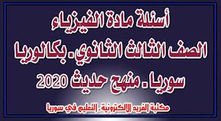 أسئلة امتحان مادة الفيزياء مع سلم التصحيح بكالوريا سوريا 2020 + الحل