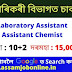PHED Mangaldai Recruitment 2021 : Apply for Laboratory Assistant & Assistant Chemist