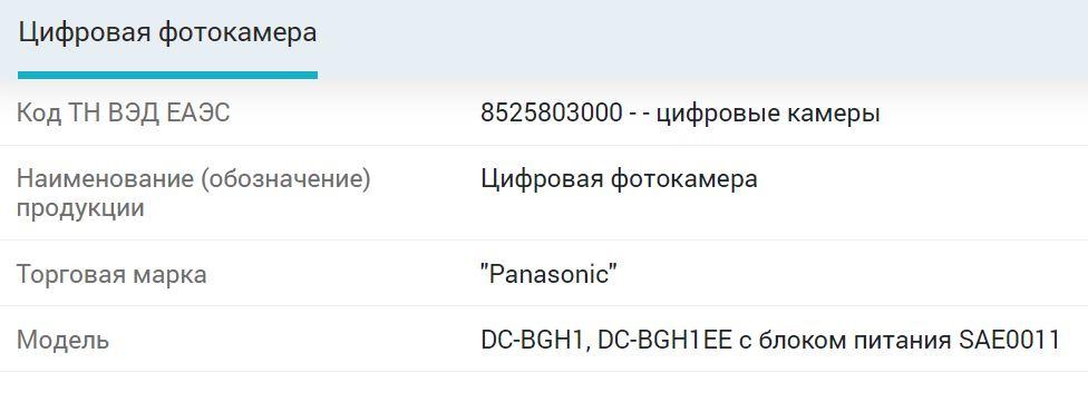 Данные о регистрации камеры Panasonic DC-BGH1 в таможенных органах РФ