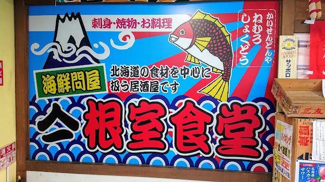 北海道 札幌 根室食堂 海鮮バイキング
