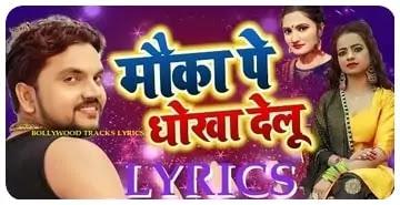 mauke-pe-dhokha-delu-lyrics