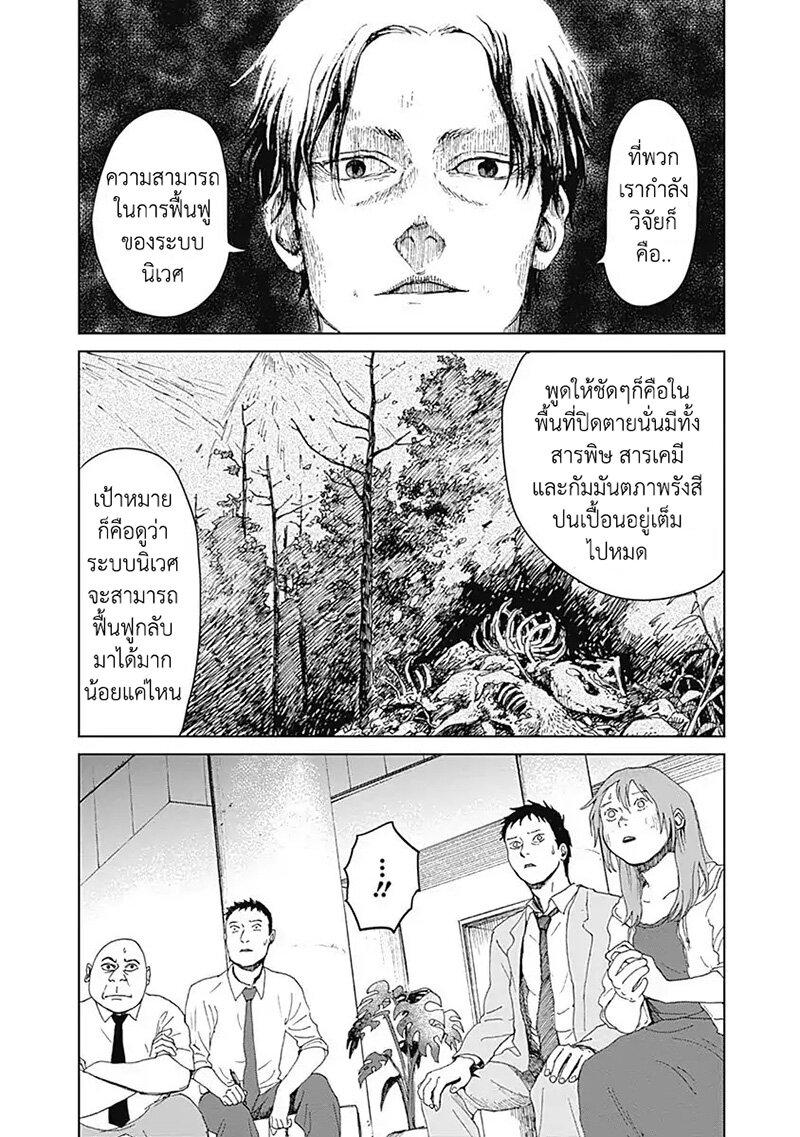 อ่านการ์ตูน Insect Princess ตอนที่ 15 หน้าที่ 6