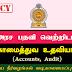 முகாமைத்துவ உதவியாளர் | Management Assistant (Accounts, Audit) - தேசிய நீர்வழங்கல் வடிகாலமைப்பு சபை