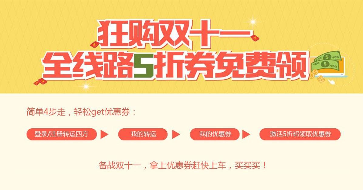 4PX 遞四方(香港): 狂購雙十一,淘寶香港新加坡集運5折券免費領 (2016 Happy 1111 Global Shopping Festival)