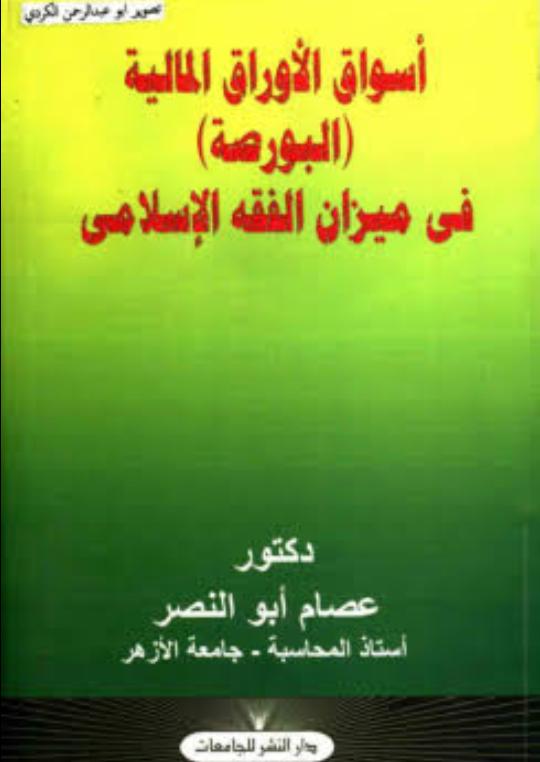 كتاب ثمرات الأوراق pdf