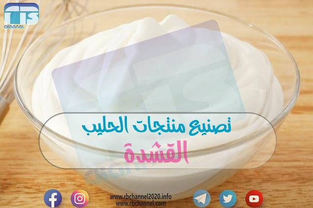 القشدة | تصنيع منتجات الحليب الدهنية