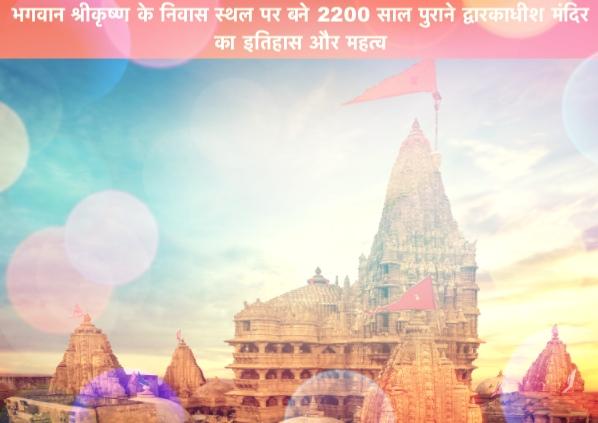 भगवान श्रीकृष्ण के निवास स्थल पर बने 2200 साल पुराने द्वारकाधीश मंदिर का इतिहास और महत्व - Dwarkadhish Temple