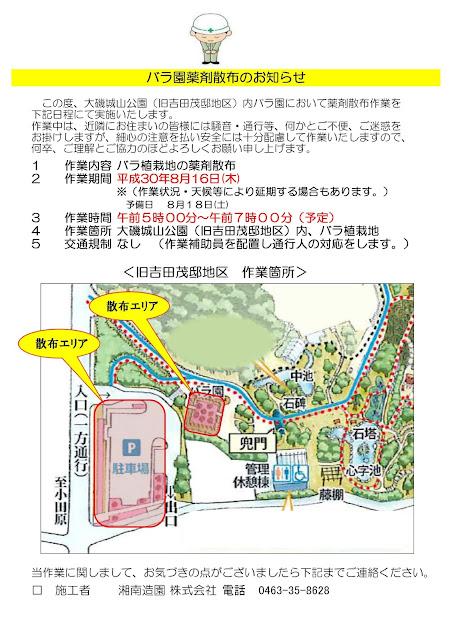 旧吉田茂邸地区バラ園について