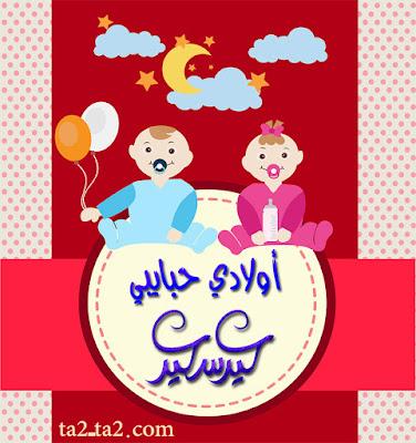 صور عن العيد للأطفال 5