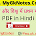 भारत और विश्व में प्रथम महिला PDF Download