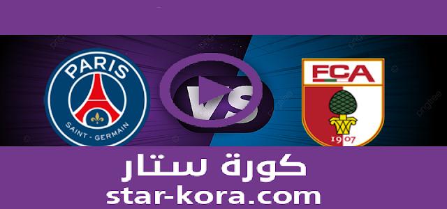 مشاهدة مباراة باريس سان جيرمان وأوجسبورج بث مباشر 21-07-2021 مباراة ودية