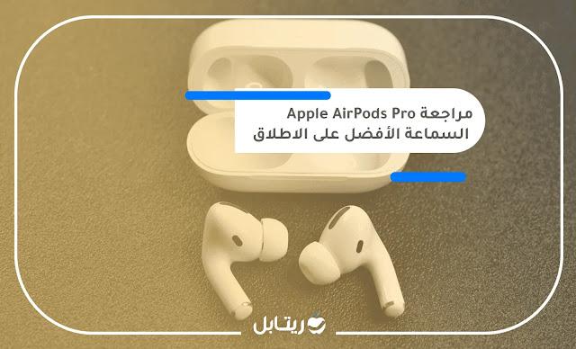 السماعة الأفضل على الاطلاق .. مراجعة  كاملة لـ Apple AirPods Pro