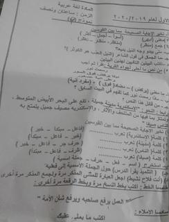 """تجميع امتحانات   للصف الرابع الإبتدائى """"الفعلى """" لغة عربية  إدارات ترم أول لتدريب عليها 80957777_2629814250583906_2428671158254567424_n"""