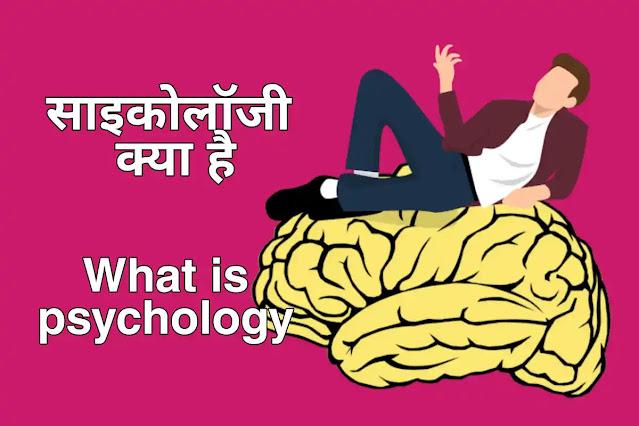 मनोविज्ञान क्या है? परिभाषा, प्रकार इत्यादि