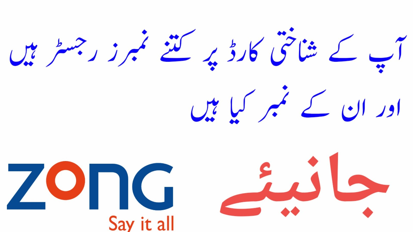 How To Check Zong Numbers Register On Your CNIC In Urdu