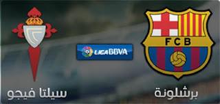 الان مشاهدة مباراة برشلونة وسيلتا فيجو بث مباشر اليوم 27-6-2020 في الدوري الإسباني بدون اي تقطيع