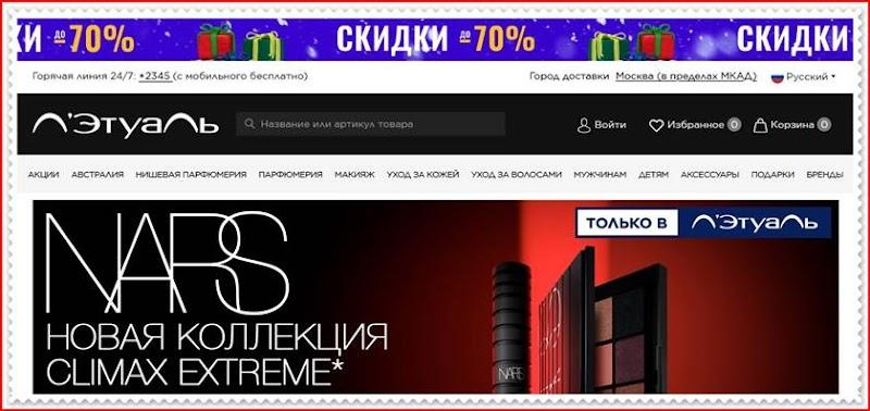 Мошеннический сайт letu.ru – Отзывы о магазине, развод! Фальшивый магазин