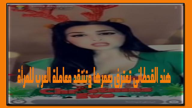 هند القحطانى تعترف بعمرها وتنتقد معاملة العرب للمرأة