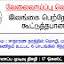 VACANCY : Ceylon Petroleum Corporation (G.C.E O/L) Qualifications