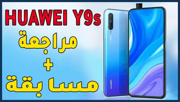 مسابقة لربح هاتف Huawei   مراجعة هاتف Huawei Y9s مواصفات + ثمن + مميزات و عيوب