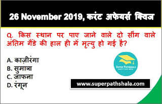 Daily Current Affairs Quiz in Hindi 26 November 2019