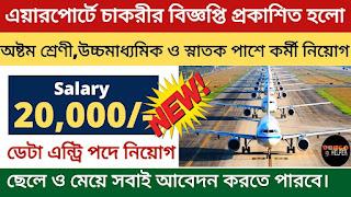 Airport Jobs In Kolkata 2021 | Jobs In Airport | Airport Job Vacancy | Apply Now